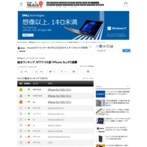 スマートフォン販売ランキング(2014年3月31日~4月6日)
