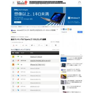 スマートフォン販売ランキング(2014年4月28日~5月4日)