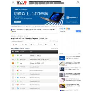 スマートフォン販売ランキング(2014年5月5日~5月11日)