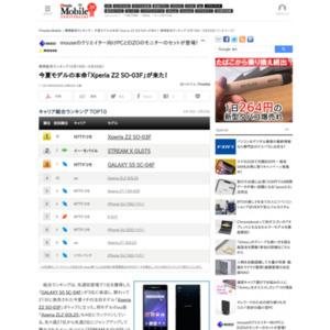 スマートフォン販売ランキング(2014年5月19日~5月25日)