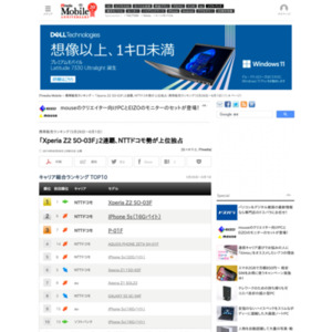 スマートフォン販売ランキング(2014年5月26日~6月1日)