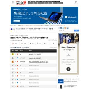 スマートフォン販売ランキング(2014年7月14日~7月20日)