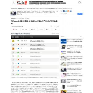 スマートフォン販売ランキング(2014年9月22日~9月28日)