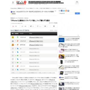 スマートフォン販売ランキング(2014年9月29日~10月5日)