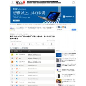 スマートフォン販売ランキング(2014年10月6日~10月12日)