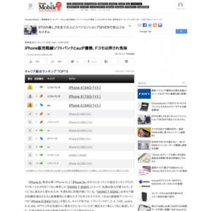 スマートフォン販売ランキング(2014年10月13日~10月19日)