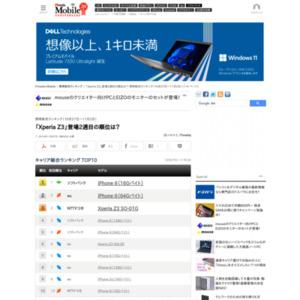 スマートフォン販売ランキング(2014年10月27日~11月2日)