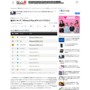 スマートフォン販売ランキング(2014年11月3日~11月9日)