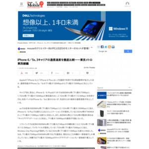 iPhone 6/5s、3キャリアの通信速度を徹底比較――東京メトロ 東西線編