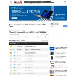 スマートフォン販売ランキング(2014年11月10日~11月16日)