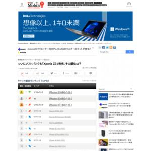 スマートフォン販売ランキング(2014年11月17日~11月23日)