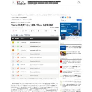 スマートフォン販売ランキング(2014年11月24日~11月30日)