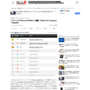 スマートフォン販売ランキング(2014年12月15日~12月21日)