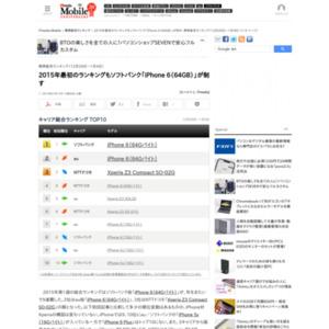 スマートフォン販売ランキング(2014年12月29日~2015年1月4日)