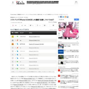 スマートフォン販売ランキング(2015年1月12日~1月18日)