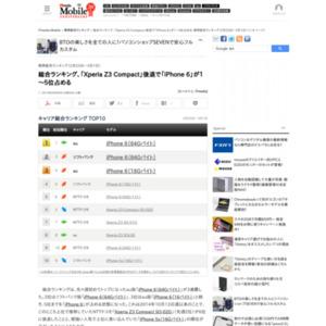 スマートフォン販売ランキング(2015年2月23日~3月1日)