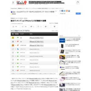 スマートフォン販売ランキング(2015年3月2日~3月8日)