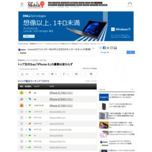 スマートフォン販売ランキング(2015年3月9日~3月15日)