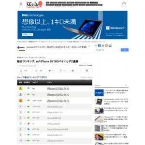 スマートフォン販売ランキング(2015年3月16日~3月22日)