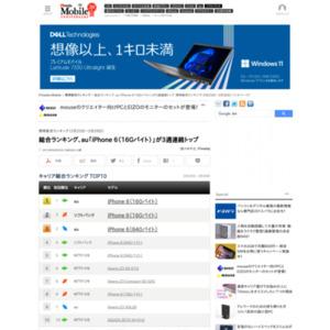 スマートフォン販売ランキング(2015年3月23日~3月29日)