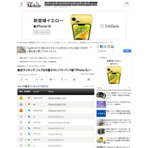 スマートフォン販売ランキング(2015年3月30日~4月5日)