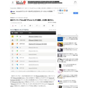 スマートフォン販売ランキング(2015年4月13日~4月19日)