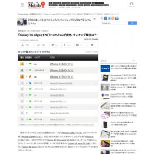 スマートフォン販売ランキング(2015年4月20日~4月26日)