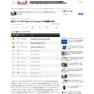 スマートフォン販売ランキング(2015年5月11日~5月17日)
