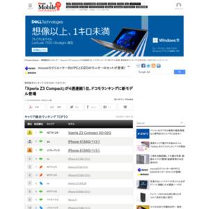 スマートフォン販売ランキング(5月25日~5月31日)