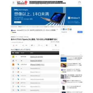 スマートフォン販売ランキング(2015年6月8日~6月14日)