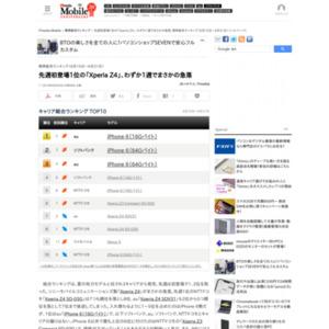 スマートフォン販売ランキング(2015年6月15日~6月21日)