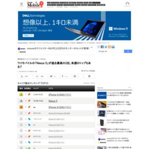 スマートフォン販売ランキング(2015年6月29日~7月5日)