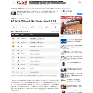 スマートフォン販売ランキング(2015年7月13日~7月19日)