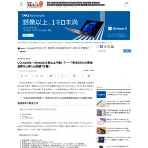 UQ mobile/mineoは本家auより速い???「格安SIM」の実効速度を比較(au回線7月編)