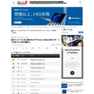 スマートフォン販売ランキング(2015年7月27日~8月2日)