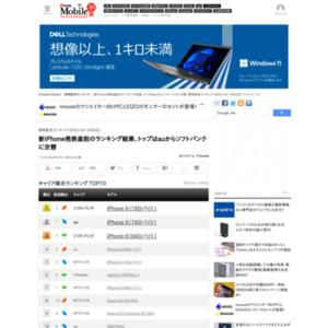 スマートフォン販売ランキング(2015年8月31日~9月6日)