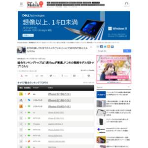 スマートフォン販売ランキング(2015年9月7日~9月13日)