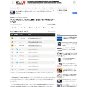 スマートフォン販売ランキング(2015年9月21日~9月27日)