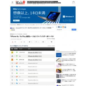 スマートフォン販売ランキング(2015年9月28日~10月4日)