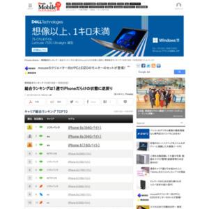 スマートフォン販売ランキング(2015年10月19日~10月25日)