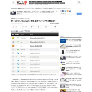スマートフォン販売ランキング(2015年10月26日~11月1日)