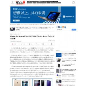 中古スマホ買取ランキング:iPhone 5sとXperia Z1など2013年モデルが人気――ブックオフ2015年12月編