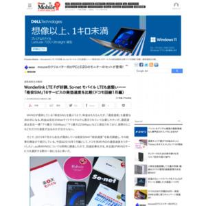 Wonderlink LTE Fが好調、So-net モバイル LTEも底堅い――「格安SIM」16サービスの実効速度を比較(ドコモ回線1月編)