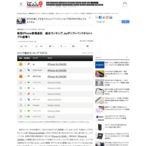 スマートフォン販売ランキング(2016年3月7日~3月13日)