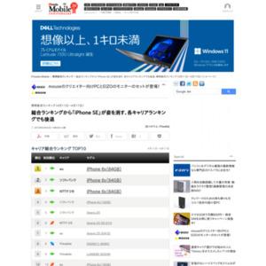 携帯販売ランキング(4月11日~4月17日)