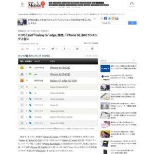 スマートフォン販売ランキング(5月16日~5月22日)