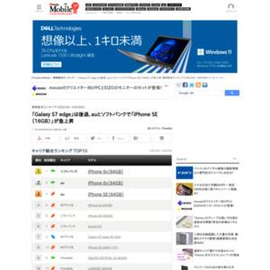 スマートフォン販売ランキング(2016年5月23日~5月29日)