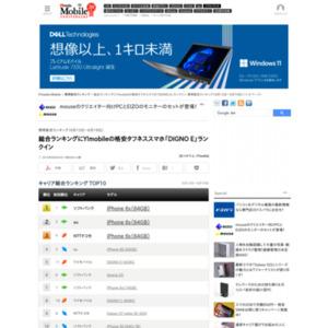 スマートフォン販売ランキング(2016年6月13日~6月19日)