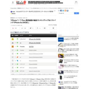 スマートフォン販売ランキング(9月5日~9月11日)