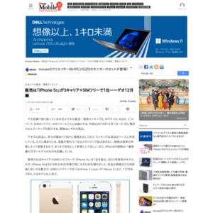 中古スマホ販売/買取ランキング:販売は「iPhone 5s」が3キャリア+SIMフリーで1位――ゲオ12月編